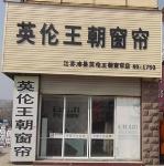 江苏沛县英伦王朝窗帘壁纸店