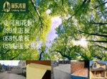 临沂林东木业有限公司销售部