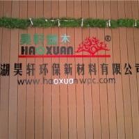 芜湖昊轩塑木有限公司