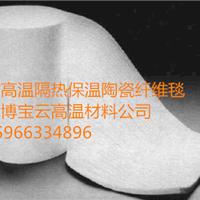 供应工业炉耐火隔热保温陶瓷纤维卷毯