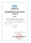 中国建材认证