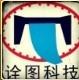 杭州市诠图科技有限公司