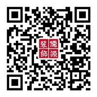 廊坊市儒源装饰工程有限公司