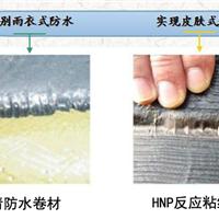 HNP-CL反应粘结型高分子湿铺防水卷材