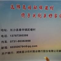 长沙县高旺环保建材厂