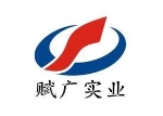赋广(上海)实业有限公司