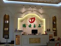 广州市腾云玉石装饰工程有限公司