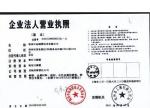 特种钢管生产许可证