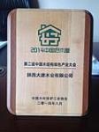 2014中国好木屋