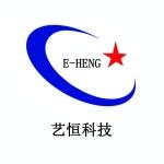 湖南艺恒科技有限公司