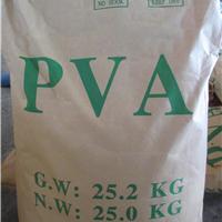 供应超细聚乙烯醇PVA粉末1788