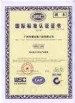 ISO认证2008