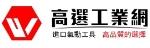 高选(东莞)工业工具有限公司