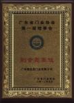 广东省门业协会第一届理事会