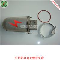 供应铝合金帽式光缆接头盒 光纤接续盒