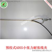 供应ADSS小档距耐张线夹 光缆金具