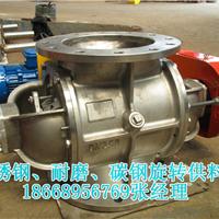 供应pvc 输送用不锈钢旋转阀
