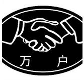 河北南宫万户焊接材料有限公司