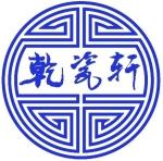 北京乾瓷轩贸易有限责任公司