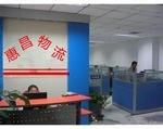 东莞惠昌货运公司