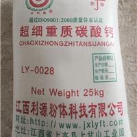 超细轻质重质碳酸钙粉