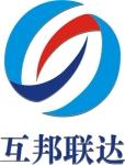 深圳市互邦联达科技有限公司