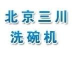 北京三川森德仕商用电器有限公司