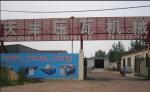 河北省泊头市天丰压瓦机械厂