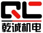 上海乾诚机电技术有限公司