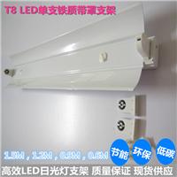 供应T8日光灯管支架、带罩支架、日光灯支架