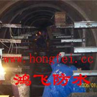 隧道渗漏治理西安鸿飞堵漏