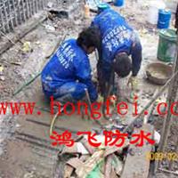 西安防水公司找西安鸿飞防水堵漏公司