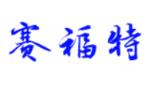 河南赛福特防护设备有限公司