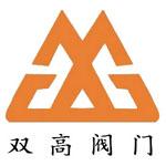 上海双高阀门(集团)有限公司