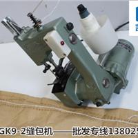 供应广州飞人缝包机,中山,珠海GK9-2