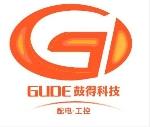 上海鼓得电子科技有限公司