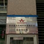 苏州鑫火科技环境有限公司