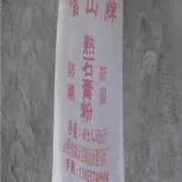 山西曲沃高显新建石膏粉厂