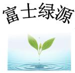 深圳富士绿源节能科技有限公司
