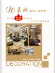 广州市嘉鸿装饰材料有限公司