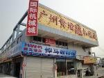 广州四海挖掘机配件有限公司