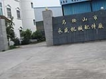马鞍山市永盛冶金机械配件厂