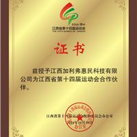 江西省第十届运动会合作伙伴证书