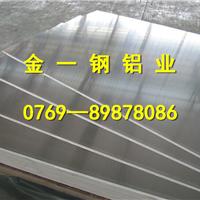 美铝1100纯铝板厂家供应