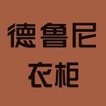 江苏德鲁尼木业有限公司