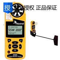 供应Kestrel4500 手持气象站