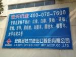 上海安天木业有限责任公司