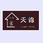 惠州市惠阳区新圩天锦木制品厂