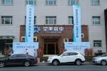 北京中智力拓集团股份有限公司