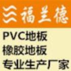 深圳市福兰德建材有限公司